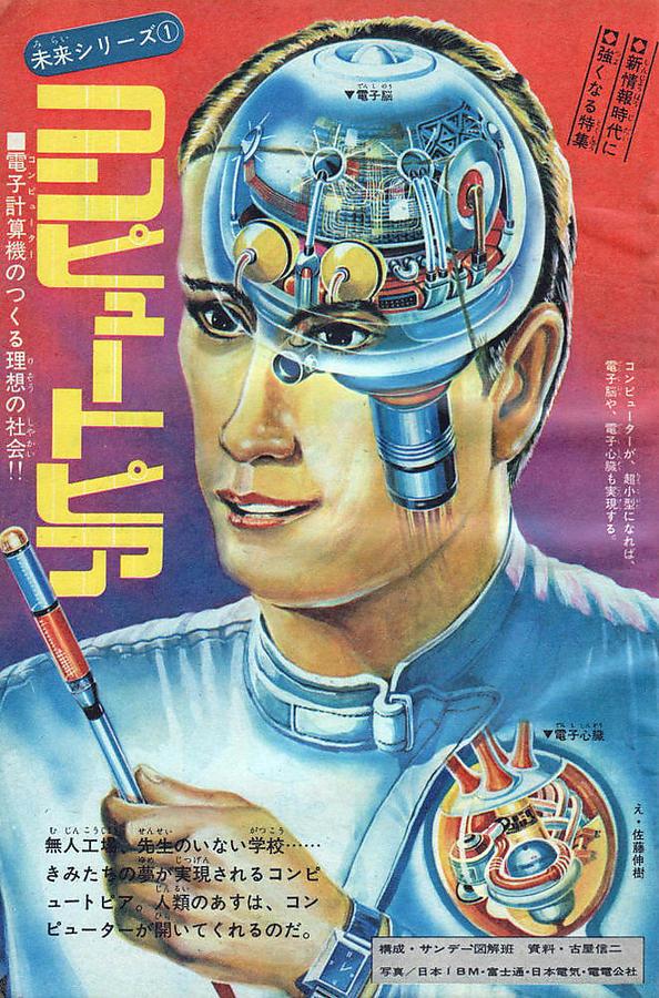 Futur-Heureux-Au-Japon_3_defaultbody